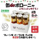非常食 ボローニャ 缶deボローニャ 6缶セット【プレーン メープル チョコ 各2缶 】3年保存 パン 非常食