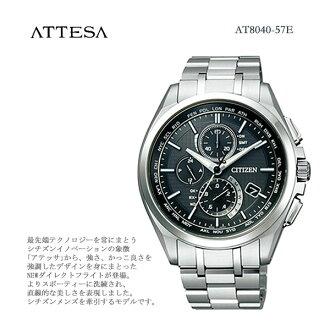 CITIZEN citizen ATTESA atessa eco-drive radio watch ダイレクトフライトメンズ watch AT8040-57Efs3gm