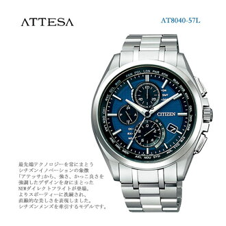 Citizen citizen ATTESA アテッサエコドライブ radio time signal direct flight men watch AT8040-57Lfs3gm