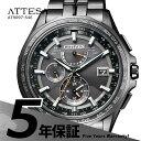 アテッサ ATTESA AT9097-54E シチズン CITIZEN ブラックチタニウムシリーズ 黒 ソーラー電波時計 耐金属アレルギー チタン 腕時計 メンズ