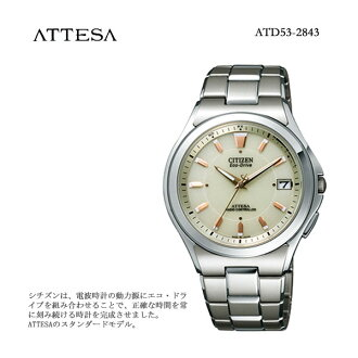 Citizen citizen ATTESA アテッサエコドライブ radio time signal men watch ATD53-2843fs3gm