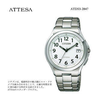 Citizen citizen ATTESA アテッサエコドライブ radio time signal men watch ATD53-2847fs3gm