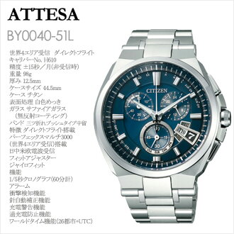 ★ CITIZEN citizen ATTESA atessa eco-drive radio clocks direct flight BY0040-51Lfs3gm