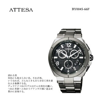 CITIZEN citizen ATTESA atessa 2013 summer limited edition model BY0045-66Ffs3gm