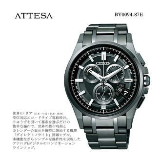 CITIZEN citizen ATTESA atessa BY0094-87E DLC specification mens watch fs3gm