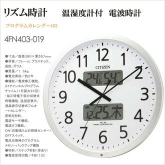 리듬 시계 시티즌 프로그램 달력 403 온 습도 계 + 전파 시계 4FN403-019