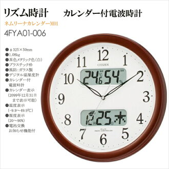 Rhythm clock clock ネムリーナ calendar M01 calendar with radio clock 4FYA01-006fs3gm