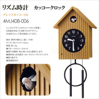 408 Citizen citizen rhythm clock cuckoo clock cuckoo clock Grace cuckoo 4MJ408-006fs3gm