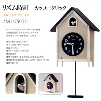 409 Citizen citizen rhythm clock cuckoo clock cuckoo clock Grace cuckoo 4MJ409-011fs3gm