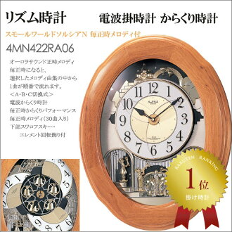 CITIZEN citizen rhythm clock radio Karakuri clock clock bottom Swarovski elements rotate half small world Solutia N 4MN422RA06