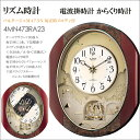[email service correspondence impossibility] [] removing free shipping [Hokkaido, Okinawa, remote island!] It is fs2gm [comfortable ギフ _ expands an address] [RCPfashion] Citizen citizen clock rhythm clock pal Tague M473N 4MN473RA23 [easy ギフ _ packing] as for every electric wave wall clock mechanism clock in plus belonging to melody