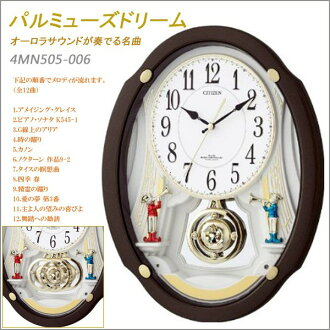 Rhythm clock clock clock パルミューズドリーム Aurora sound play music 4MN505-006fs3gm