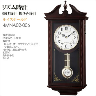 (Excluding Hokkaido and Okinawa and remote islands) ♪ ◆ wall clock ◆ CITIZEN citizen rhythm clock ルイスデール F pendulum clock 4MNA02-006fs3gm