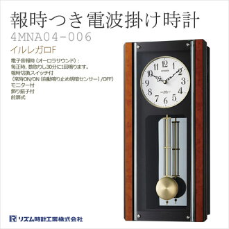 CITIZEN rhythm clock report time with radio clock (long type) pendulum clock イルレガロ F 4MNA04-006
