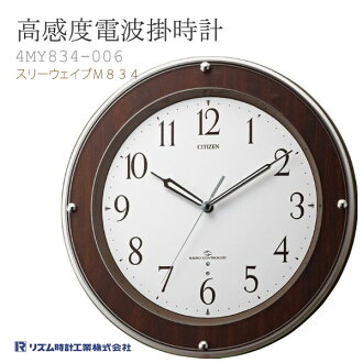CITIZEN citizen rhythm high-sensitivity radio clock スリーウェイブ M834 4MY834-006 wall clock clock