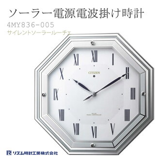 Citizen citizen rhythm solar radio time signal silent solar roux Che 4MY836-005 wall clock clock