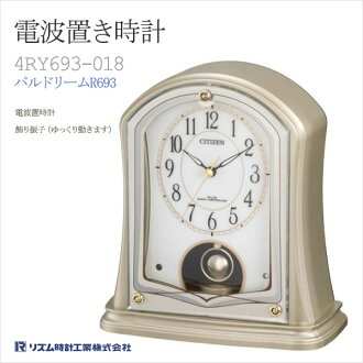 Rhythm watch CITIZEN citizen radio table clock パルドリーム R693 4RY693-018upup7