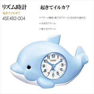 Wrapping free ♪ ♪ up soothing alarm clock Alarm Clock alarm clock CITIZEN citizen rhythm watch dolphins? 4SE482-004fs3gm