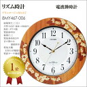 [email service correspondence impossibility] [] removing free shipping [Hokkaido, Okinawa, remote island!] It is fs2gm [comfortable ギフ _ expands an address] [RCPfashion] electric wave wall clock CTIZEN citizen clock rhythm clock プリュマージュ M467 8MY467-006 [easy ギフ _ packing]