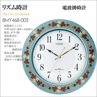Radio clocks CITIZEN citizen rhythm watch plumage M468 8MY468-005 new holiday keepsake birth celebrated clock CLOCK