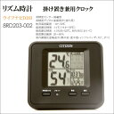 [email service impossibility] take citizen rhythm Citizen table clock, and put it; is fs2gm [kb] [RCPfashion] [comfortable  _ expands an address] [smtb-k] combined use clock  life navigator D203 High School precision sensor deployment type 8RD203-002 [easy  _ packing]