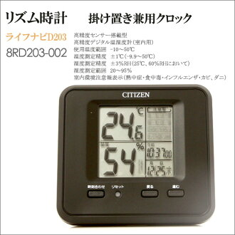 Citizen rhythm CITIZEN clocks hung put dual clock temperature humidity meter with ライフナビ D203 high precision sensor type 8RD203-002fs3gm
