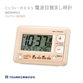 Wrapping free ♪ ♪ Miffy MILF radio alarm clock コンパクトアラームク clock CITIZEN citizen rhythm watch 8RZ095RN13fs3gm