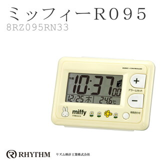 Wrapping free ♪ ♪ Miffy MILF radio alarm clock コンパクトアラームク clock CITIZEN citizen rhythm watch 8RZ095RN33fs3gm