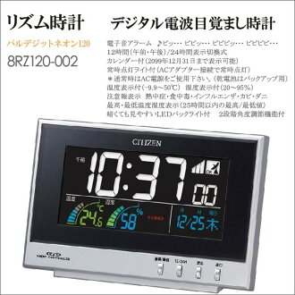 Rhythm clock digital radio alarm clock パルデジット neon 120 temperature humidity indicator with clock 8RZ120-002fs3gm