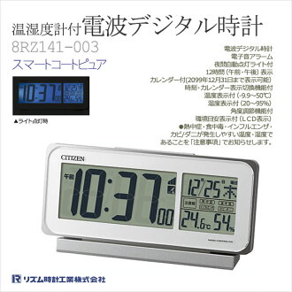 CITIZEN citizen rhythm clock radio digital clock temperature humidity meter clock alarm clock clock smart coat pure 8RZ141-003