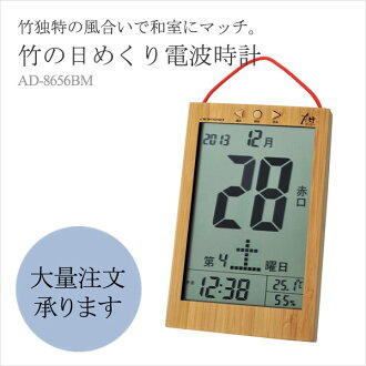 What I did to a graduation souvenir? Take block calendar radio time signal of the bamboo, and put it; combined use alarm clock アデッソ 8656BM