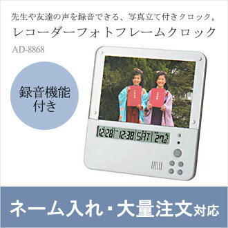 Graduation memorabilia you like? Recording with clock レコーダーフォトフレームク clock alarm clock table clock Adesso 8868