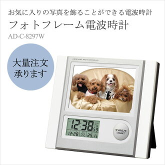 What I did to a graduation souvenir? Put up a photoframe radio time signal photograph; table clock alarm clock アデッソ C-8297W with the thermometer
