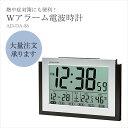 熱中症対策 Wアラーム電波時計 クロック アデッソ DA-86