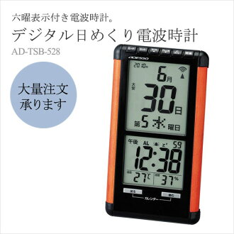What I did to a graduation souvenir? Credit with the block calendar 電波時計温, hygrometer establishes it; combined use alarm clock アデッソ TSB-528