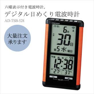 What I did to a graduation souvenir? Credit with the block calendar 電波時計温, hygrometer establishes it; combined use alarm clock アデッソ TSB-528