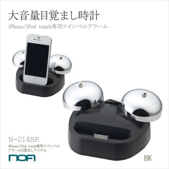 To not rise in the morning! Loud alarm clock iPhone/iPod touch only twin Bell alarm clock N-014BKfs3gm