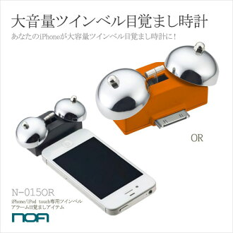To not wake! Loud twin Bell alarm clock Noah アイベルミニ clock USB rechargeable N-015OR