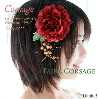 "Graduation and entrance ceremony & formal and perfect! Silk flower corsage diameter 9 cm ""Dahlia"" 2 colors fs3gm"
