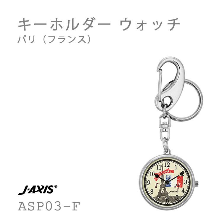 J-AXIS ジェイ・アクシス サンフレイム キーホルダーウォッチ 時計 ポケットウォッチ ASP03-F