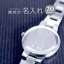 有料 腕時計裏ぶたへのネーム入れ承ります - 11文字から20文字 名入れ 刻印