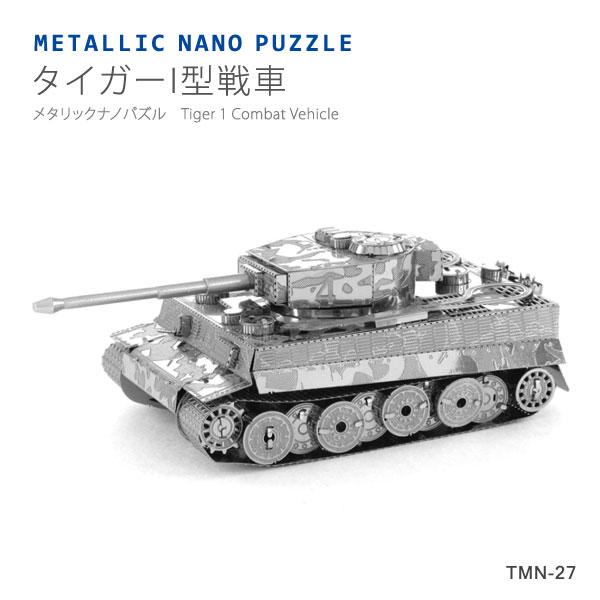 メタリックナノパズル Metallic Nano...の商品画像