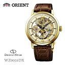 オリエントスター ORIENTSTAR スケルトン 機械式 WZ0031DX 腕時計