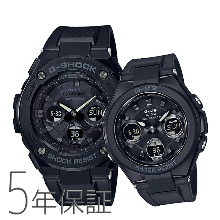 ペアウォッチ G-SHOCK/BABY-G Gショック ベビーG ペア 腕時計 ソーラー電波時計 黒 ブラック GST-W300G-1A1JF/MSG-W100G-1AJF CASIO カシオ KPAIR0026