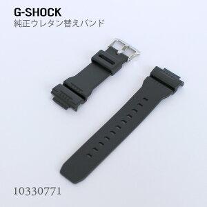 カシオ CASIO G-SHOCK Gショック 純正 替えバンド ベルト ウレタン 黒 ブラック 10330771