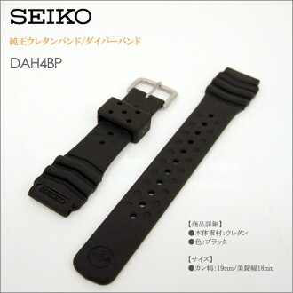 SEIKO (SEIKO) pure urethane band / diver band perception width: 19mm substitute band DAH4BPfs3gm