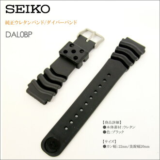 SEIKO Seiko genuine urethane band / diver band gang width: 22 mm replacement band dl0bp