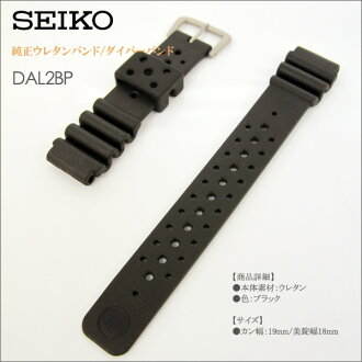 SEIKO (SEIKO) pure urethane band / diver band perception width: 19mm substitute band DAL2BPfs3gm