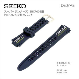 SEIKO ( Seiko ) genuine urethane band gang width: 12 mm replacement bands Navy Super runners SBCF003 DB07AB