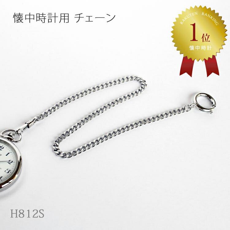 懐中時計用 チェーン くさり 鎖 携帯用 交換用 H812S